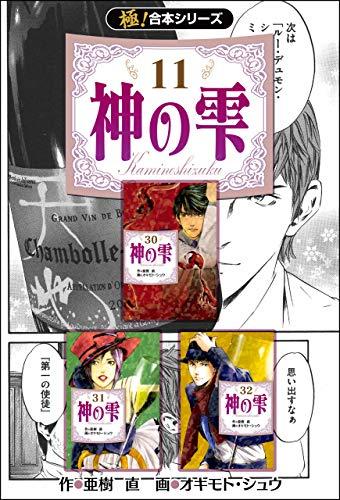 【極!合本シリーズ】神の雫11巻