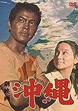 劇映画 沖縄[DVD]