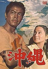 劇映画 沖縄 [DVD]