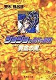 ジョジョの奇妙な冒険 38 Part5 黄金の風 9 (集英社文庫(コミック版))