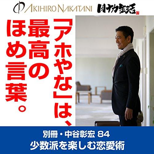 『別冊・中谷彰宏84「『アホやな』は、最高のほめ言葉。」――少数派を楽しむ恋愛術』のカバーアート