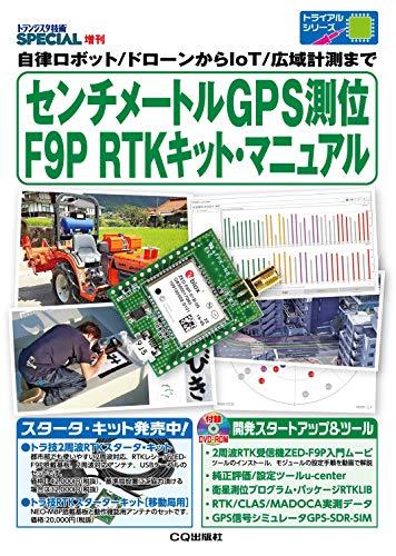 [画像:センチメートルGPS測位 F9P RTKキット・マニュアル (トランジスタ技術SPECIAL増刊)]