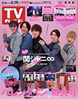 TVガイド関東版 2021年 2/19 号 [雑誌]