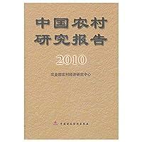 rural China study(Chinese Edition)
