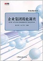 企业集团税收调查 9787802352360 靳万军,付广军 中国税务出版社