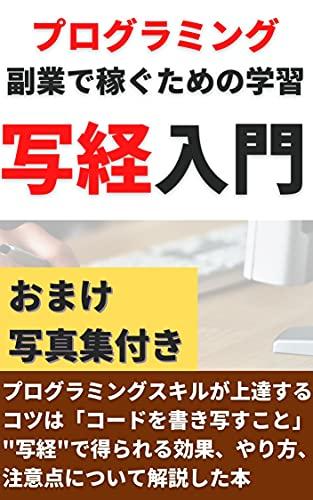 プログラミング 副業で稼ぐための学習 写経入門: プログラミングスキル上達を志すあなたへ プログラミング副業で稼ぐシリーズ
