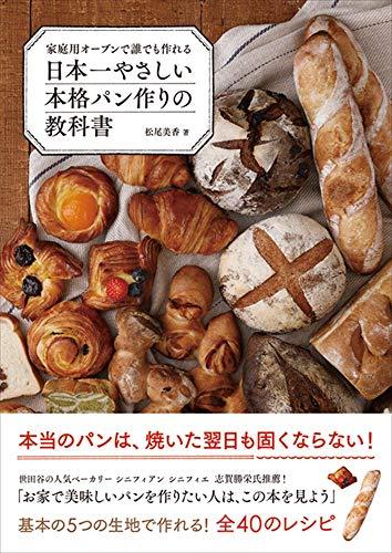 秀和システム『家庭用オーブンで誰でも作れる 日本一やさしい本格パン作りの教科書』