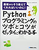 Pythonプログラミングのツボとコツがゼッタイにわかる本