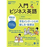 NHKラジオ 入門ビジネス英語 2020年 7月号 [雑誌] (NHKテキスト)