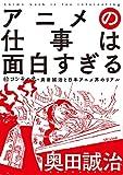 アニメの仕事は面白すぎる 絵コンテの鬼・奥田誠治と日本アニメ界のリアル - 奥田誠治