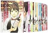 ソムリエール コミック 1-19巻 セット (ヤングジャンプコミックス BJ)