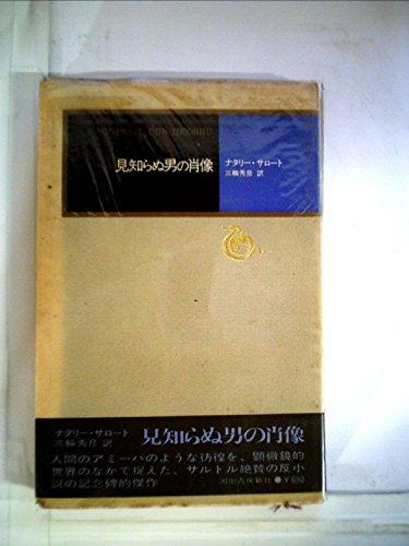見知らぬ男の肖像 (1970年) (モダン・クラシックス)
