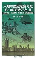 人類の歴史を変えた8つのできごとII――民主主義・報道機関・産業革命・原子爆弾編 (岩波ジュニア新書)