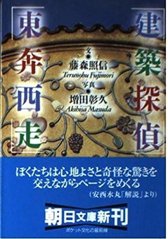 建築探偵 東奔西走 (朝日文庫)