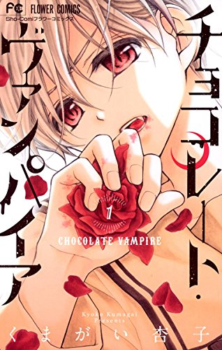 チョコレート・ヴァンパイア(1) (フラワーコミックス)