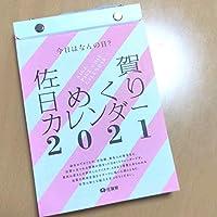 新佐賀日めくりカレンダー2021