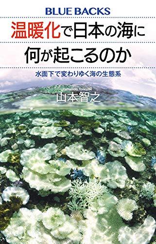 [画像:温暖化で日本の海に何が起こるのか 水面下で変わりゆく海の生態系 (ブルーバックス)]