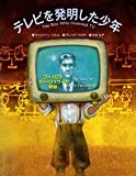 テレビを発明した少年―ファイロウ・ファーンズワース物語