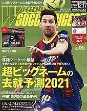 ワールドサッカーダイジェスト 2020年 12/17 号 [雑誌]
