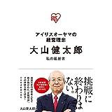 アイリスオーヤマの経営理念 大山健太郎 私の履歴書