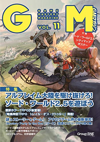 ゲームマスタリーマガジン第11号