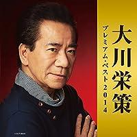 大川栄策 プレミアム・ベスト2014