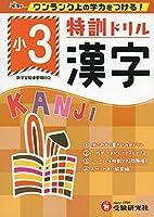 小学特訓ドリル 漢字3年: ワンランク上の学力をつける!