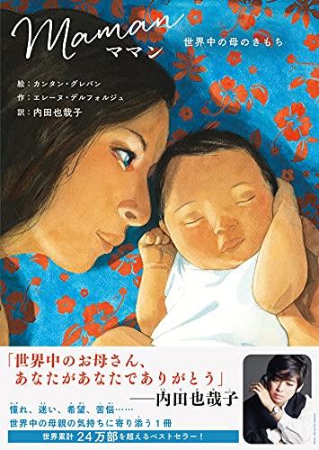 ママン-世界中の母のきもち-の詳細を見る