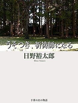 [日野 裕太郎]のうそつき、祈祷師になる 手業の民の物語