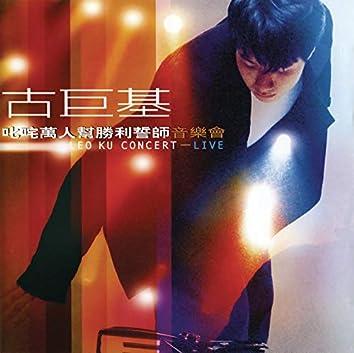 Leo Ku Concert Live