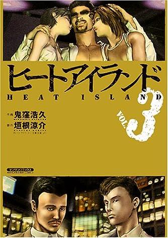 ヒートアイランド(3) (マンサンコミックス)