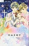 4月の君、スピカ。 (9) (少コミフラワーコミックス)