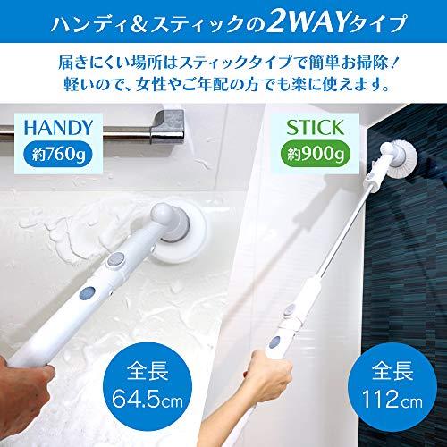 アイリスプラザバスポリッシャー浴室掃除用ブラシ2WAYタイプブラシ4個付きコードレス軽量コンパクト収納子供も使える洗面台やトイレ掃除にも使える時短長さ64.5~112㎝充電式IS-BP4