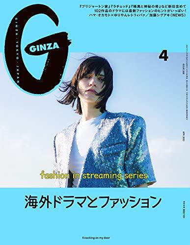 GINZA(ギンザ) 2021年 4月号 [海外ドラマとファッション] [雑誌]