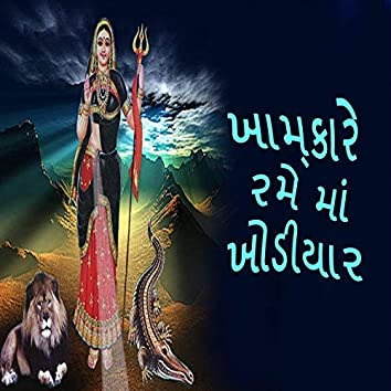 Khamkare Rame Maa Khodiyar