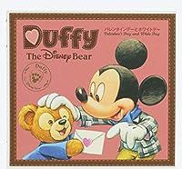 ダッフィー(Duffy) 絵本 「ダッフィーのバレンタインデーとホワイトデー」