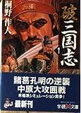 破三国志〈1〉 (学研M文庫)