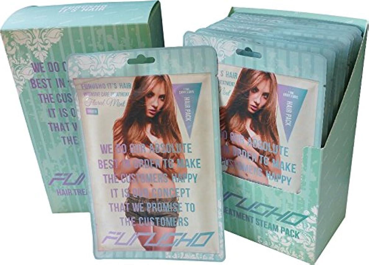 アトラスケーブルカー歯科医FURUSHO HAIR TREATMENT STEAM PACK(集中ケアヘアパック) 10枚セットBOX
