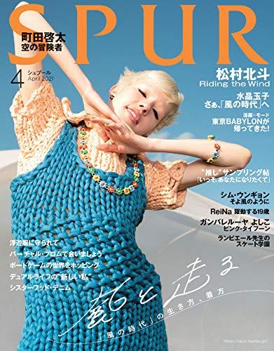 SPUR(シュプール) 2021年 04 月号 [雑誌]
