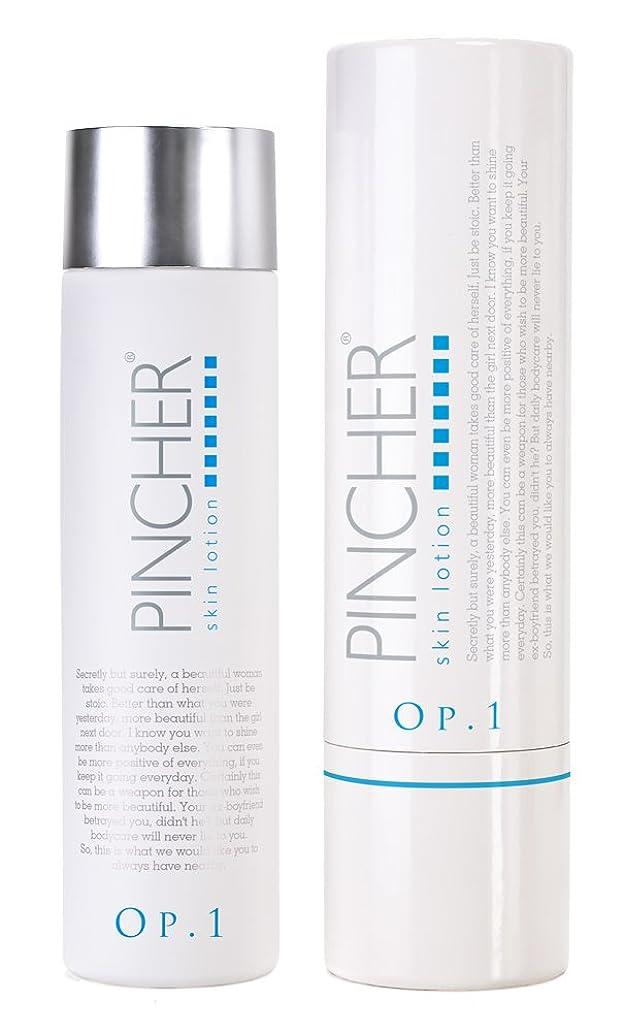 契約立場南極PINCHER skin lotion Op.1 130ml ピンシャースキンローションOp.1