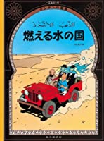 Land of Black Gold (the Adventures of Tintin) (Korean Edition) by Herge(2011-08-01)