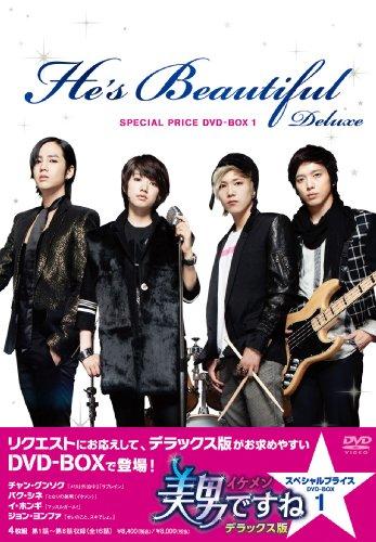 美男(イケメン)ですね デラックス版 スペシャル・プライス DVD-BOX1
