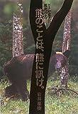 熊のことは、熊に訊け。―ヒトが変えた現代のクマ (Bear CountryーSkills)