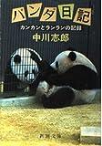 パンダ日記―カンカンとランランの記録 (新潮文庫)