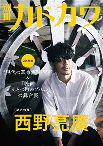 別冊カドカワ【総力特集】西野亮廣 (カドカワムック)の詳細を見る