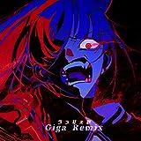 うっせぇわ (Giga Remix) - Ado