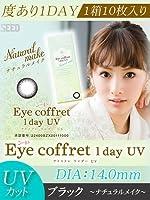 【ワンデーカラコン】シードEye coffret 1day UV Natural make(ブラック) 1箱10枚 【PWR】-5.75
