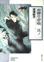 雨柳堂夢咄 (其ノ1) (ソノラマコミック文庫)