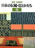 日本の伝統・色とかたち〈住〉