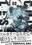 カラーレス 2 (ボーダーコミックス)